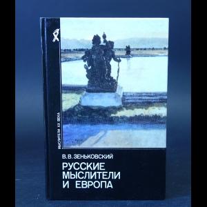 Зеньковский В.В. - Русские мыслители и Европа