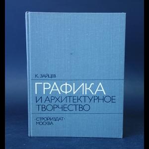 Зайцев К. - Графика и архитектурное творчество