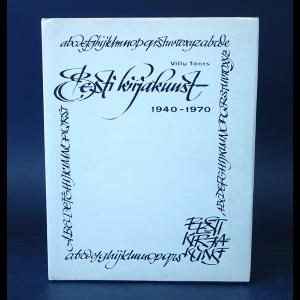 Villu Toots - Искусство шрифта Эстонии. 1940-1970