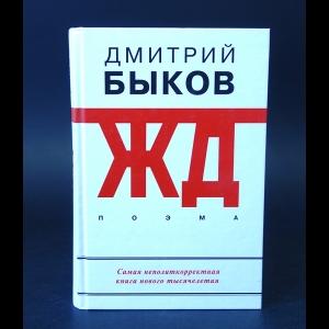 Быков Дмитрий - ЖД