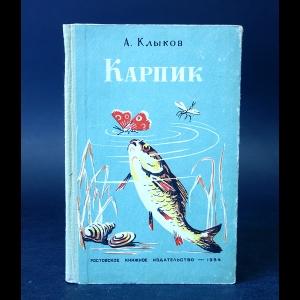Клыков А. - Карпик