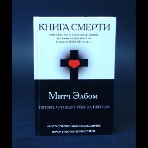 Элбом Митч - Книга смерти. Пятеро, что ждут тебя на небесах