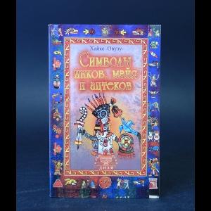 Овузу Хайке  - Символы инков, майя и ацтеков
