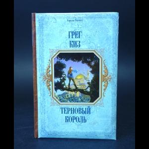 Киз Грегори - Терновый король
