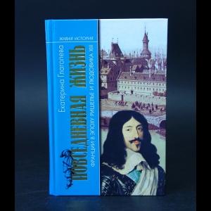 Глаголева Екатерина  - Повседневная жизнь Франции в эпоху Ришелье и Людовика XIII