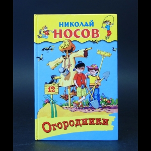 Носов Николай - Огородники
