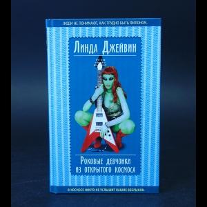 Джейвин Линда  - Роковые девчонки из открытого космоса