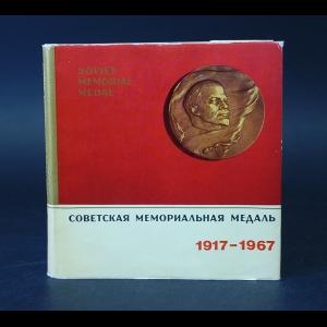 Авторский коллектив - Советская мемориальная медаль 1917-1967