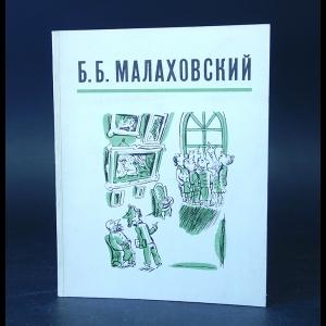 Авторский коллектив - Малаховский Б.Б.