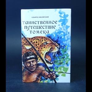 Шклярский Альфред - Таинственное путешествие Томека. Томек у истоков Амазонки