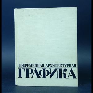 Зайцев К. - Современная архитектурная графика