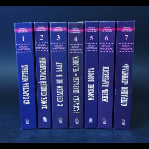 Буало-Нарсежак - Буало-Нарсежак. Собрание сочинений (комплект из 7 книг)