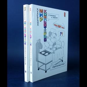 Хасэгава Х. - Мир компьютеров в 2 книгах (комплект из 2 книг)