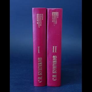 Булгаков С.Н. - С.Н. Булгаков Сочинения в 2 томах (комплект из 2 книг)
