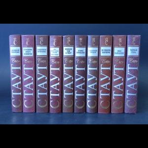Стаут Рекс - Рекс Стаут Собрание сочинений в 10 томах (комплект из 10 книг)