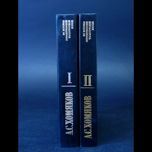 Хомяков А.С.  - А.С. Хомяков Сочинения в 2 томах (комплект из 2 книг)
