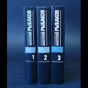 Рыбаков Анатолий - Анатолий Рыбаков Избранные произведения в 3 томах (комплект из 3 книг)