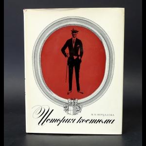 Мерцалова М.Н. - История костюма