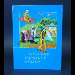 Авторский коллектив - Узбекские народные сказки. В 2 книгах. Книга 2