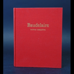 Бодлер Шарль - Ceuvres completes  Baudelaire