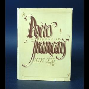 Авторский коллектив - Poetes francais XIX-XX siesles. Anthologie. Французская поэзия XIX-XX веков Антология