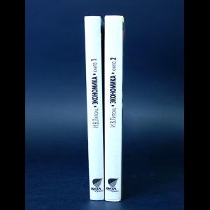 Липсиц И.В. - Экономика в 2 книгах (комплект из 2 книг)