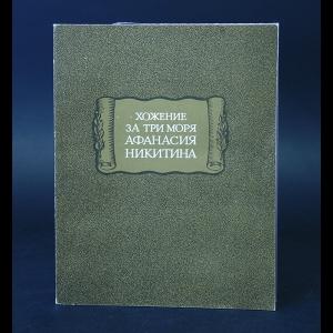 Авторский коллектив - Хожение за три моря Афанасия Никитина