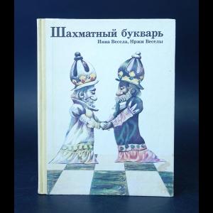 Весела Инна, Веселы Иржи  - Шахматный букварь