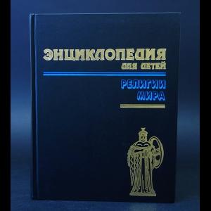 Авторский коллектив - Энциклопедия для детей. Том 6 часть 1