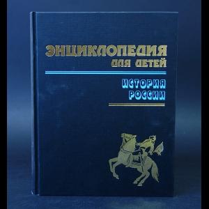 Авторский коллектив - Энциклопедия для детей. Том 5 часть 2