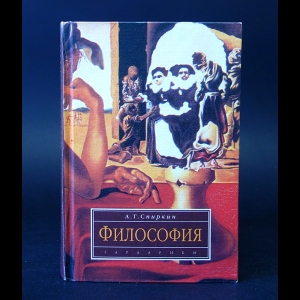 Спиркин А.Г. - Философия