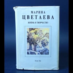 Саакянц Анна  - Марина Цветаева Жизнь и творчество