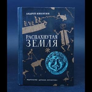 Никитин Андрей  - Распахнутая Земля