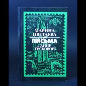 Цветаева Марина - Марина Цветаева. Письма к Анне Тесковой