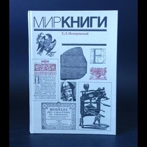Немировский Е.Л. - Мир книги. С древнейших времен до начала XX века