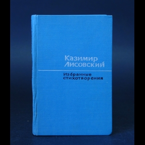 Лисовский Казимир  - Казимир Лисовский Избранные стихотворения