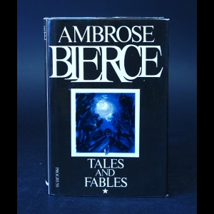 Бирс Амброз - Tales and Fables Bierce Ambrose