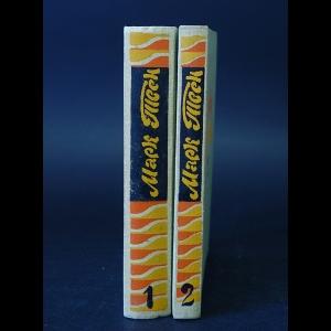 Твен Марк - Марк Твен Избранное (комплект из 2 книг)