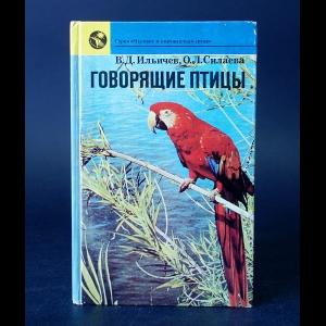 Ильичев В.Д., Силаева О.Л.  - Говорящие птицы