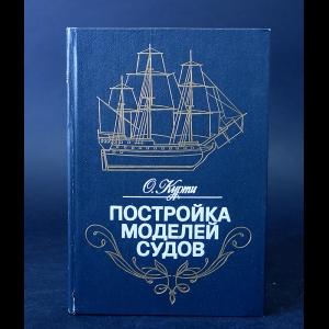 Курти О.  - Постройка моделей судов