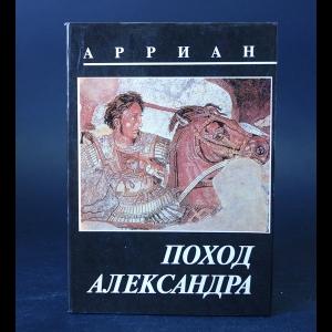 Арриан - Поход Александра