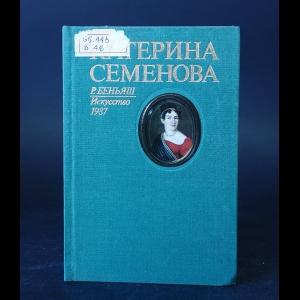 Беньяш Р. - Катерина Семенова