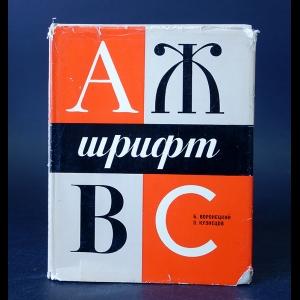 Воронецкий Б., Кузнецов Э. - Шрифт
