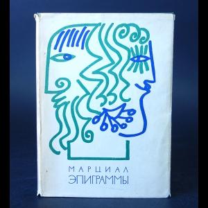 Марциал - Марк Валерий Марциал Эпиграммы