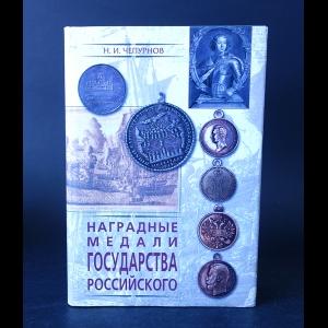 Чепурнов Н.И. - Наградные медали Государства Российского
