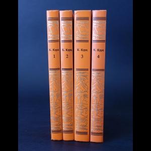 Курц Кэтрин - Кэтрин Курц Сочинения в 4 томах (комплект из 4 книг)