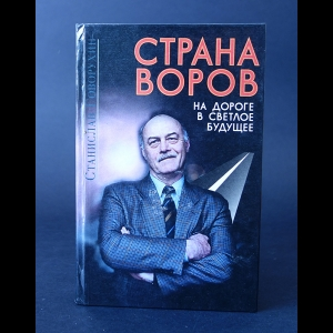 Говорухин Станислав - Страна воров. На дороге в светлое будущее