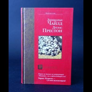 Престон Дуглас, Чайлд Линкольн - Реликварий