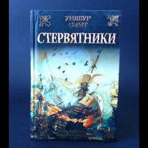 Смит Уилбур - Стервятники