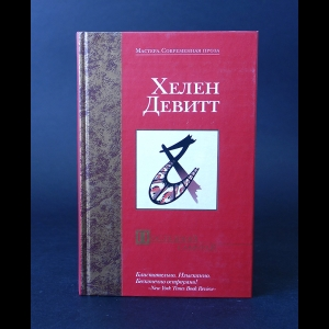 Девитт Хелен  - Последний самурай